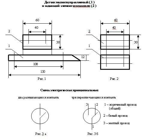 Х1 конструктивное исполнение ( А - Рис.1, Б - Рис.2. Извещатель...  Расстояние между магнитоуправляемым датчиком и...