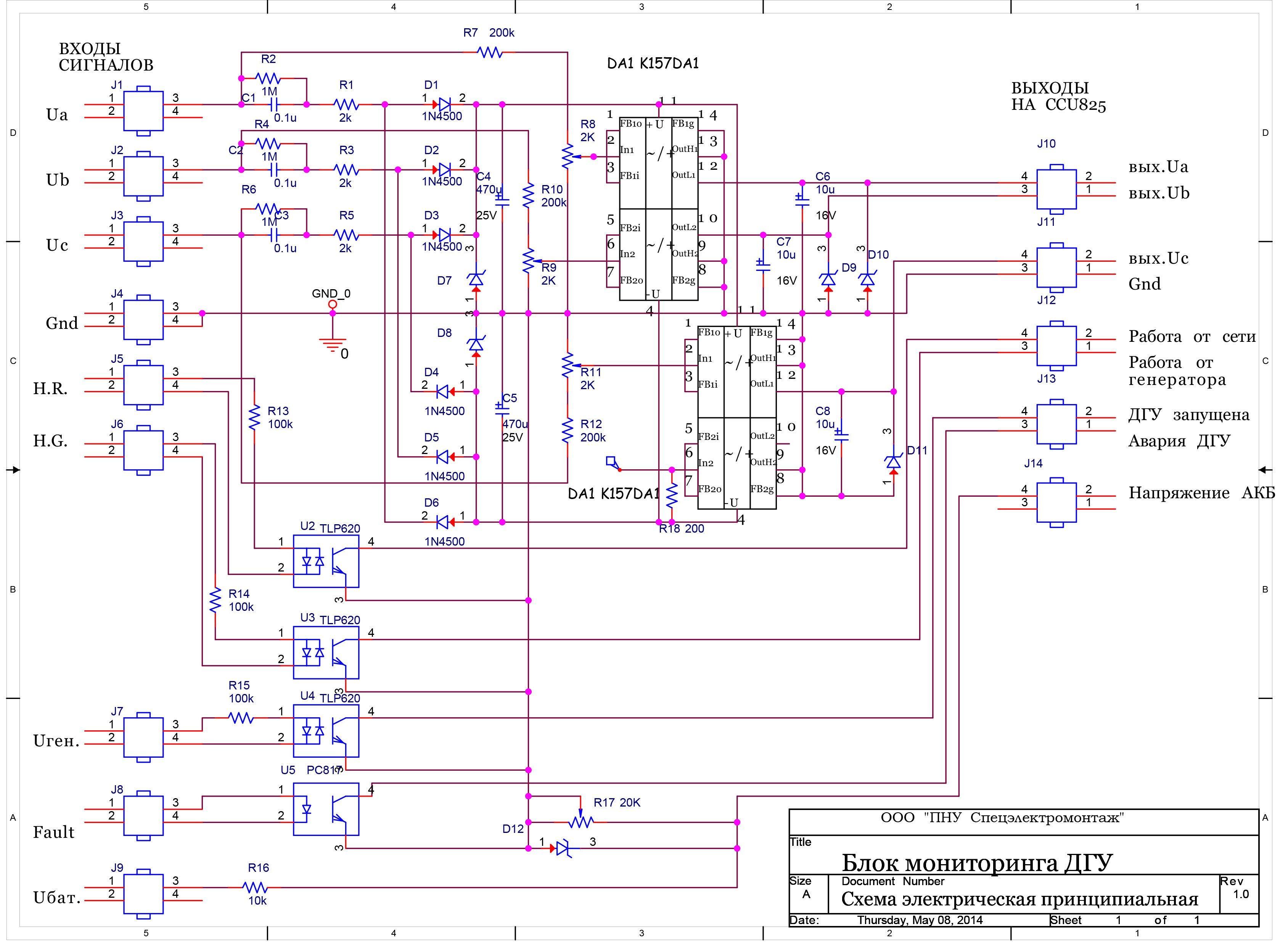схема оптронного стабилизатора сетевого напряжения