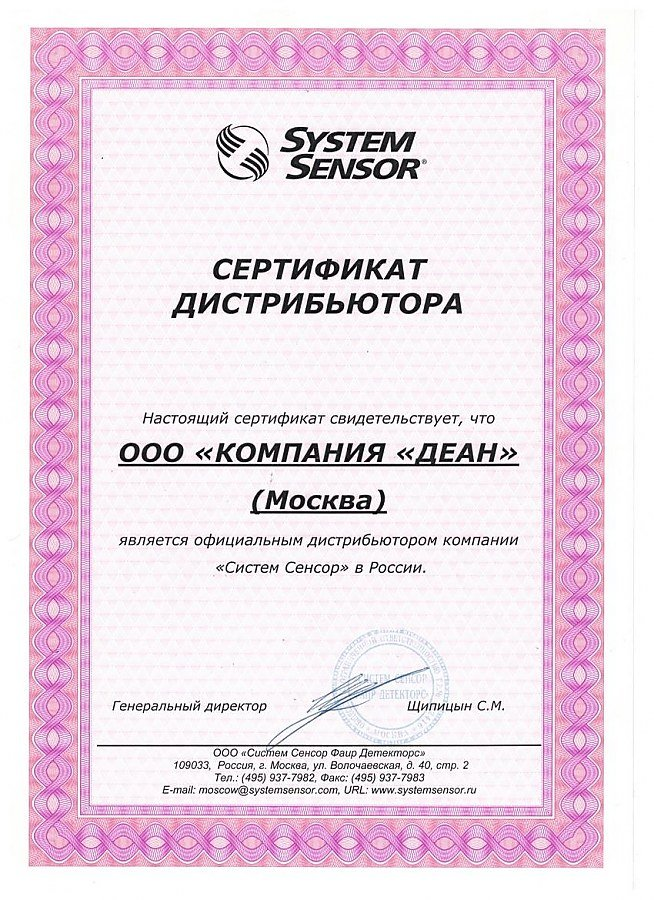 Сертификат официального дилера System Sensor