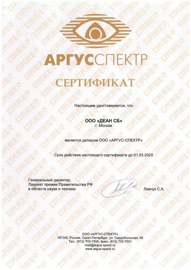 Сертификат официального дилера Аргус-Спектр
