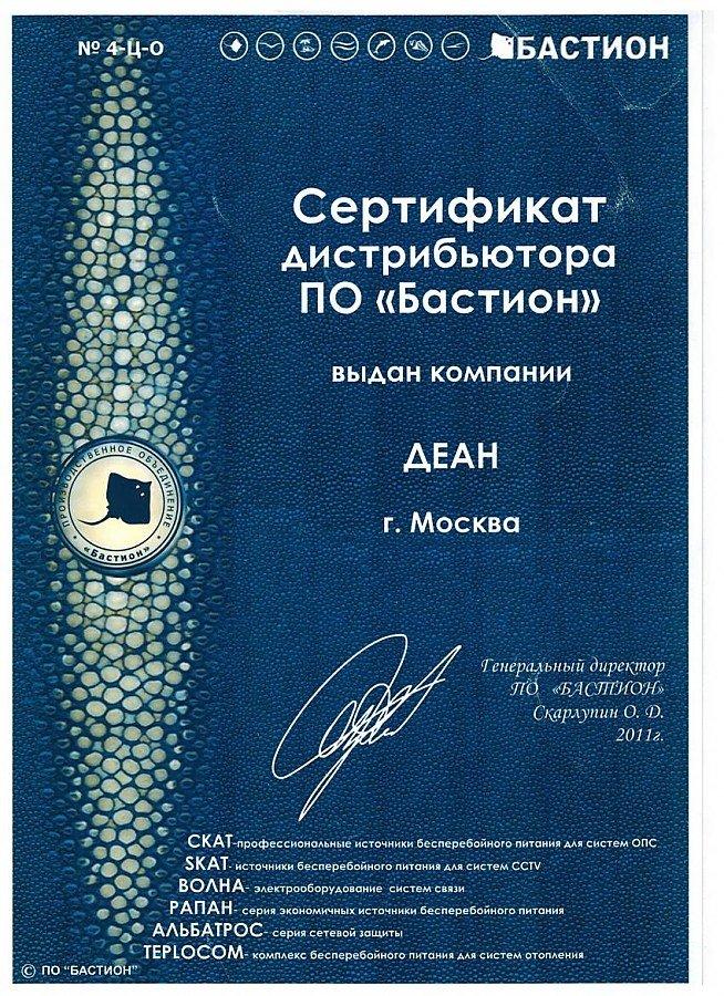 Сертификат официального дилера Бастион