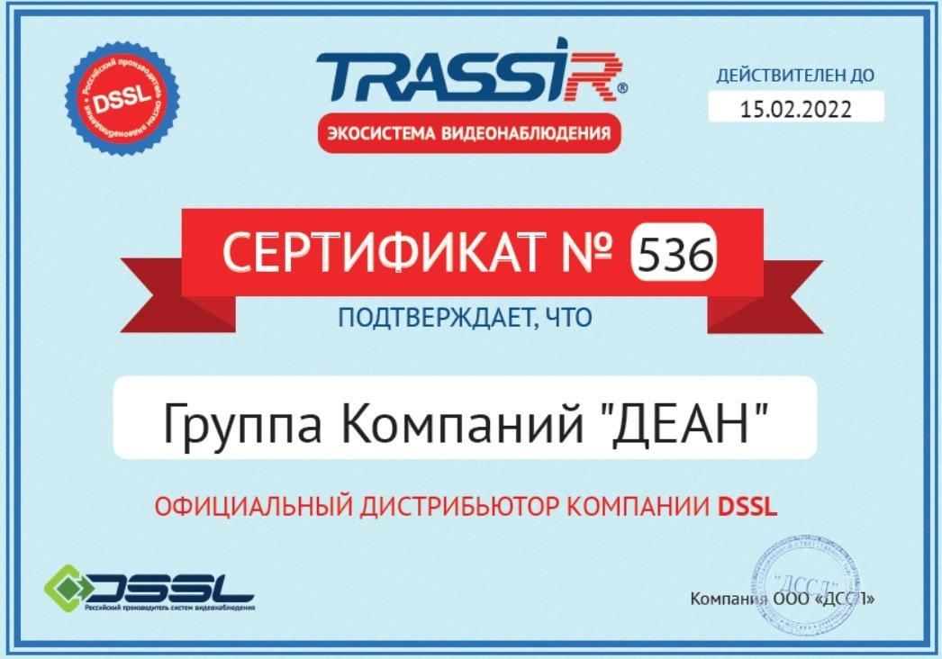 Сертификат официального дилера TRASSIR