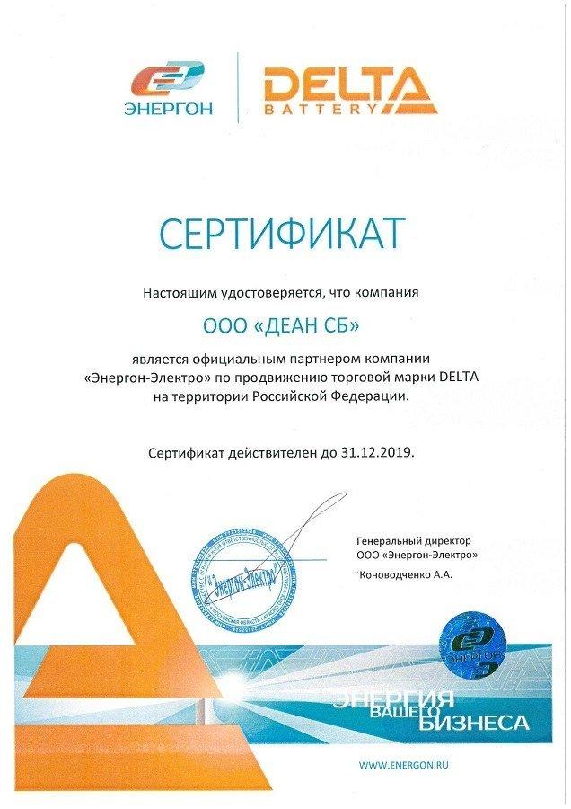 Сертификат официального дилера Delta
