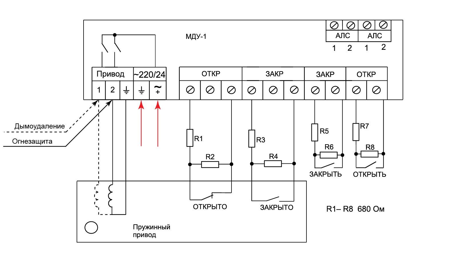 Схема подключения электропривода с возвратной пружиной к модулю МДУ-1 прот.R3
