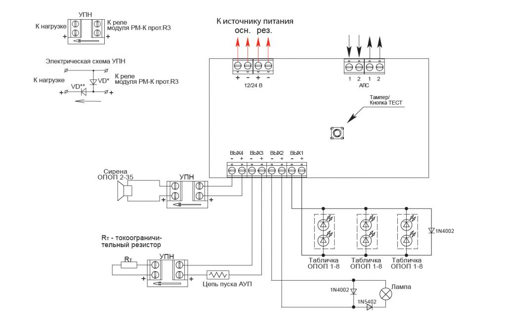 Схема подключения РМ-К