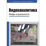 Книга Видеоаналитика
