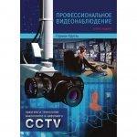 Книга Профессиональное видеонаблюдение