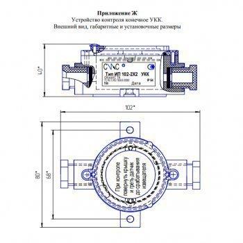 Спецсистемы ИП 102-2х2 УКК 0,0