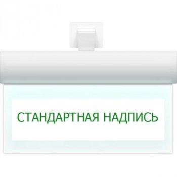 Арсенал Безопасности Молния-24-УЛЬТРА универс. ЛЮБАЯ НАДПИСЬ