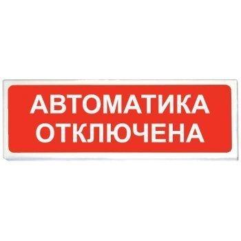 Сибирский Арсенал Призма-102 вар. 04 Автоматика откл