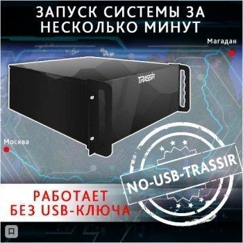 TRASSIR NO-USB-