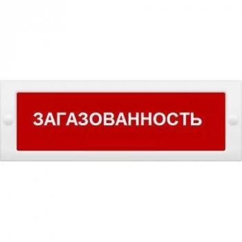 Арсенал Безопасности Молния надпись ЗАГАЗОВАННОСТЬ