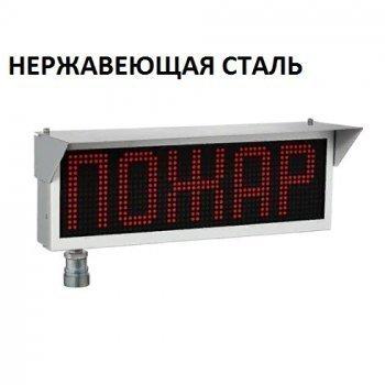 Эридан ЭКРАН-ИНФО-Н 24VDC