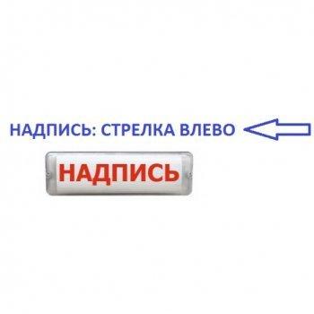 Арсенал Безопасности Молния-220-РИП-AQUA-СН исп.1 без наклейк