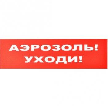 Арсенал Безопасности Наклейка на табло Молния-AQUA. АУ