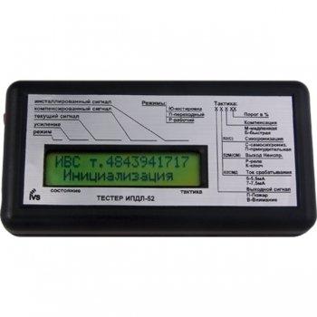 ИВС-Сигналспецавтоматика ИПДЛ-52