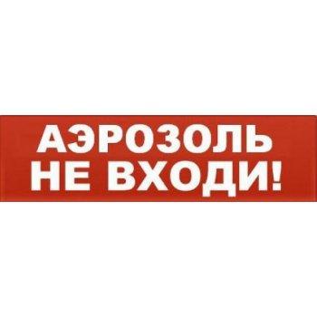 Арсенал Безопасности Молния-12 АЭР.НЕ ВХОДИ