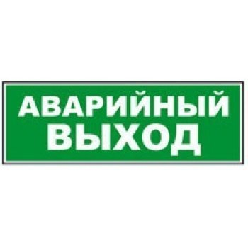 Арсенал Безопасности Молния-12-З АВАРИЙНЫЙ ВЫХОД