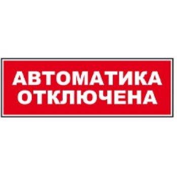 Арсенал Безопасности Молния надпись АВТ.ОТК.