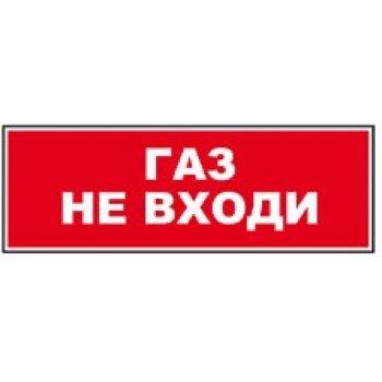 Арсенал Безопасности Молния-12-З ГАЗ НЕ ВХОДИ