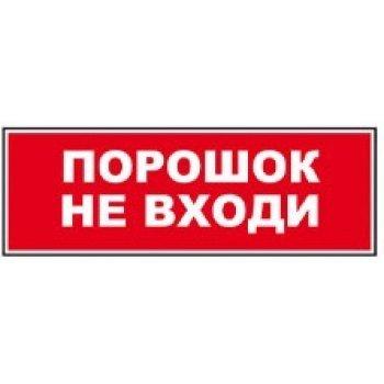Арсенал Безопасности Молния-12-З ПОРОШОК НЕ ВХОДИ
