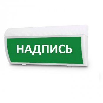 Арсенал Безопасности Молния-12-ГРАНД IP 56 ВЫХОД/ EXIT