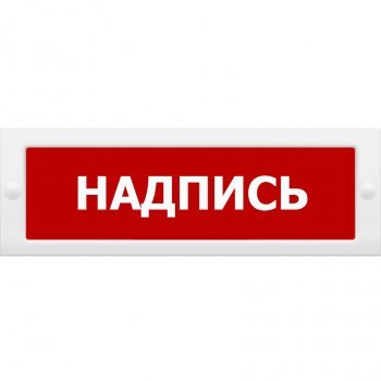Арсенал Безопасности Молния-24-СН ЗАПАСНЫЙ ВЫХОД