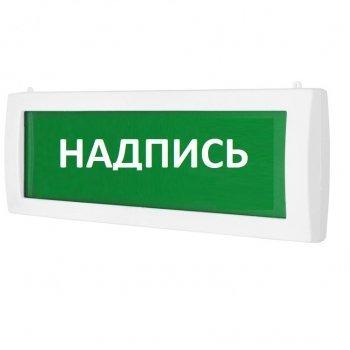 Арсенал Безопасности Молния-2х24В ЛЮБАЯ НАДПИСЬ