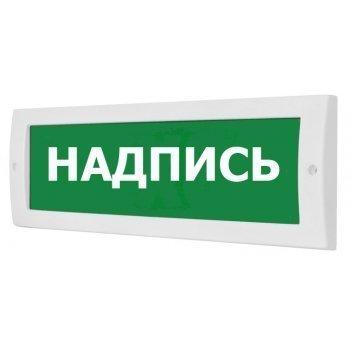 Арсенал Безопасности Молния-12 ВЫХОД/ EXIT