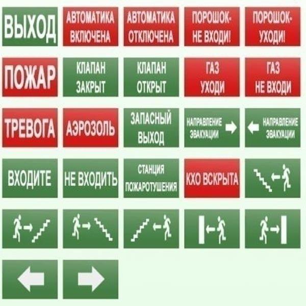 """Купить БЛИК-3С-12 """"ВЫХОД"""":"""